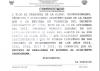 1.- COMUNICADO - VIGENCIA DEL D.L N° 1153